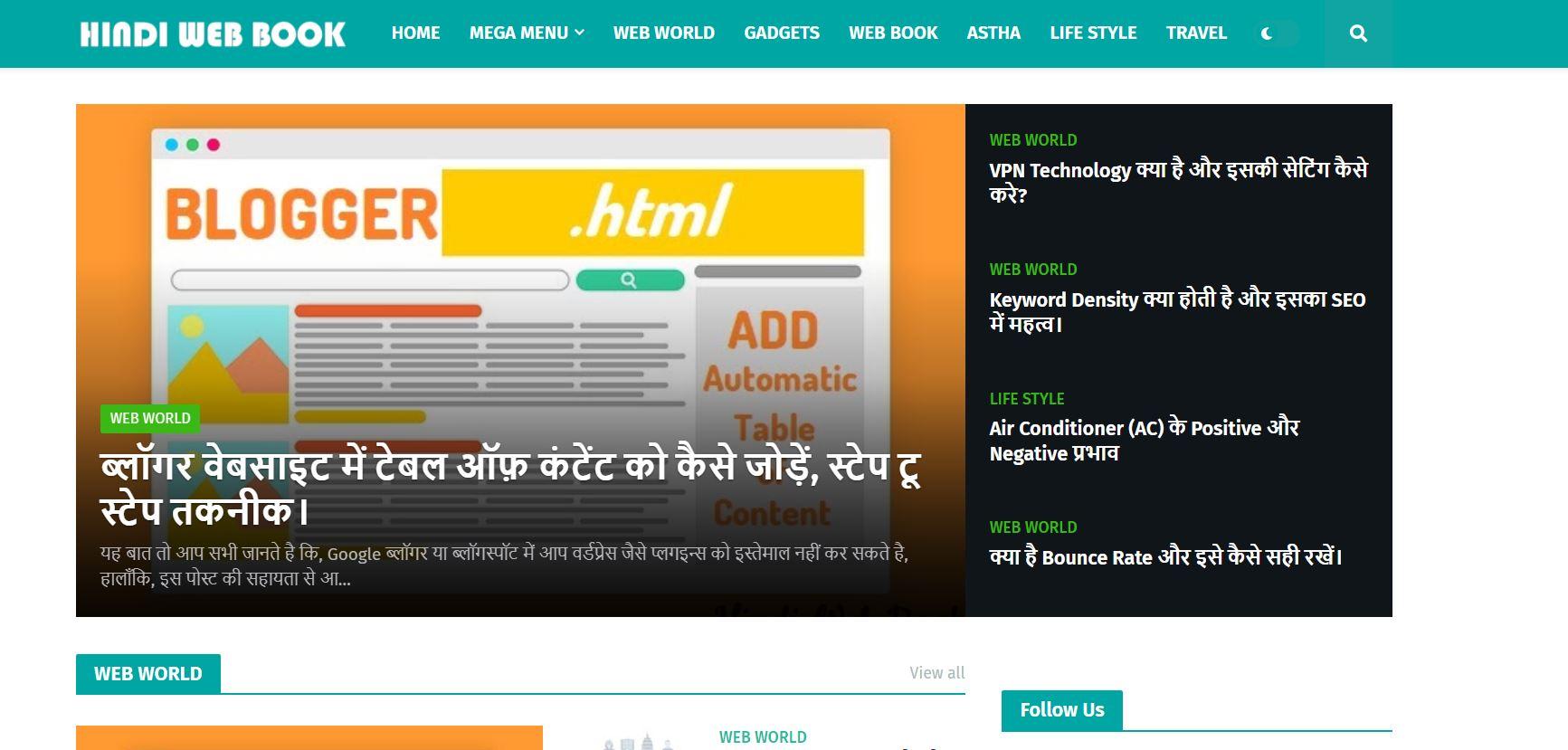 Hindi Web Book