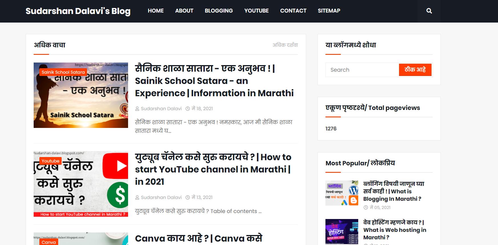 Sudarshan Dalavi's Blog