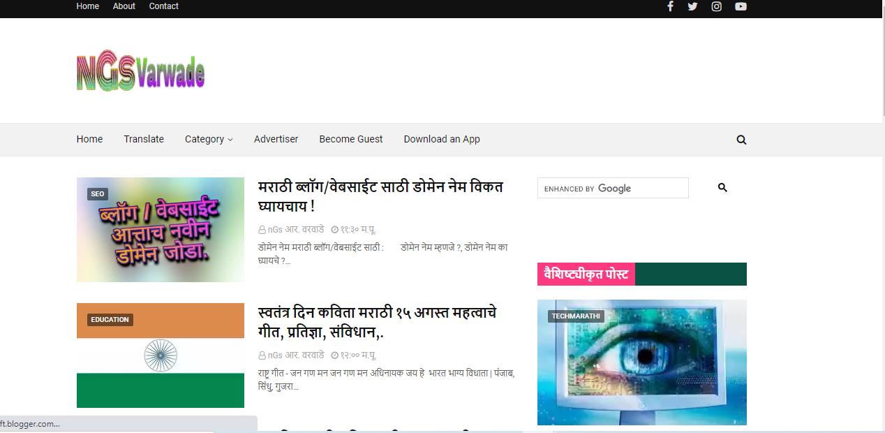 Marathi Informative
