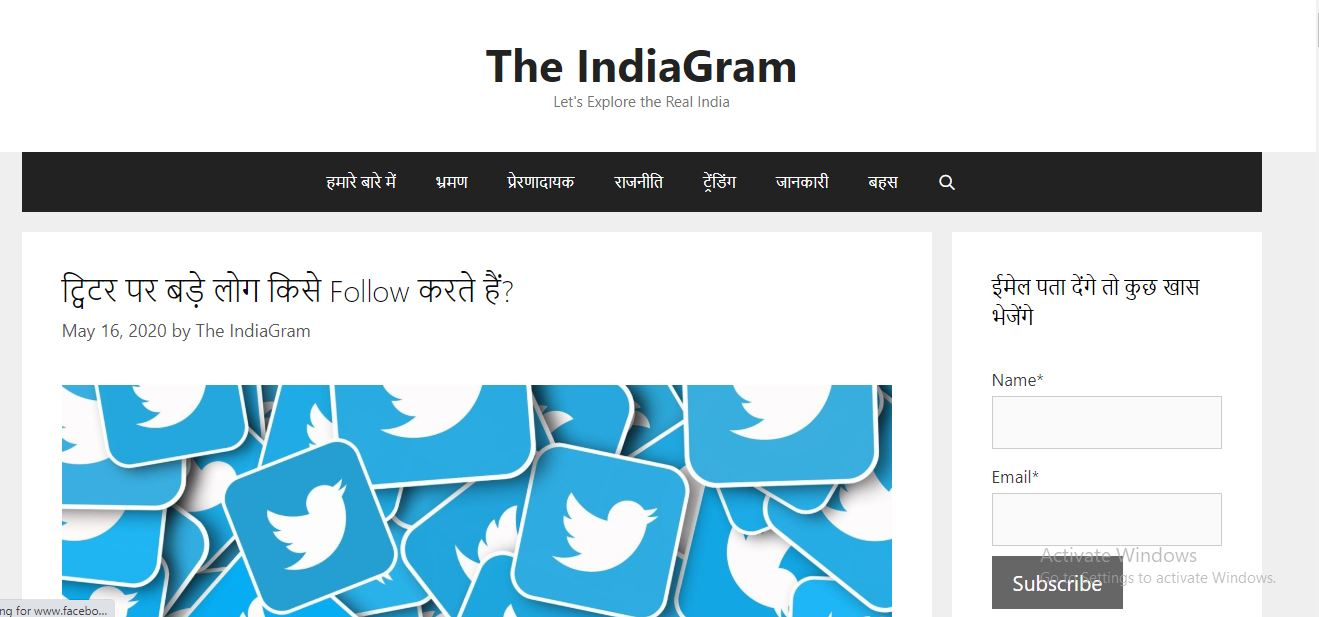 The Indiagram