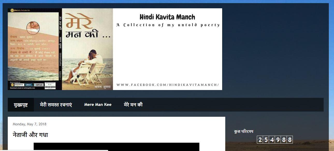 Hindi Kavita Manch