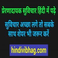 Hindi Vibhag