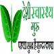 Deshi Swasth Guru